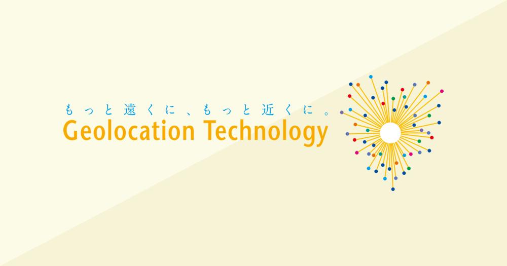 Geolocation Technology セミナー