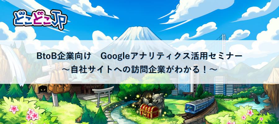 【オンライン開催/BtoB企業・どこどこJP検討中の方向け】<br>Googleアナリティクス活用セミナー~自社サイトへの訪問企業がわかる!~