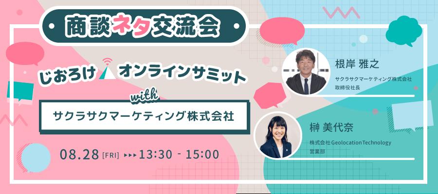 じおろけオンラインサミット with サクラサクマーケティング