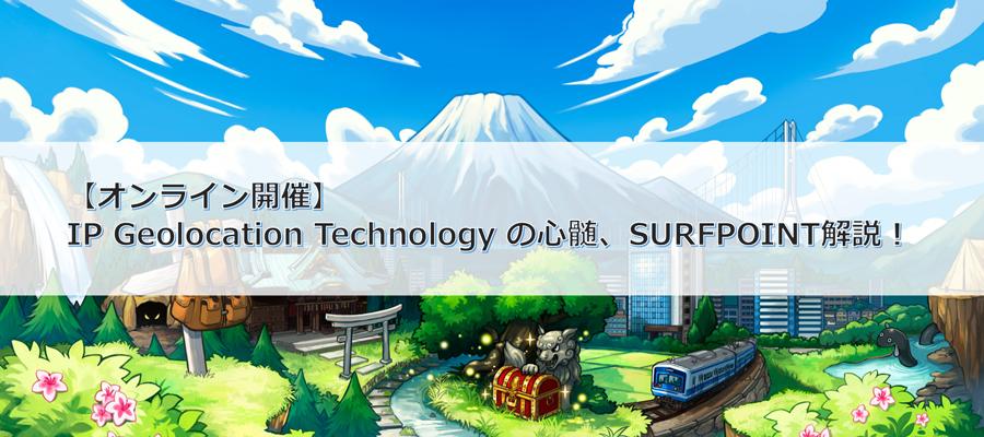 【オンライン開催】IP Geolocation Technology の心髄、SURFPOINT解説!
