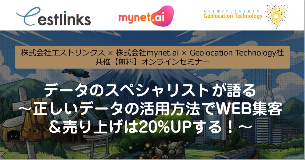 株式会社エストリンクス × 株式会社mynet.ai × Geolocation Technology社共催セミナー