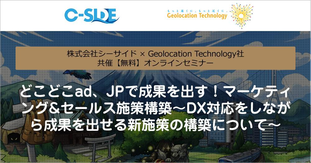株式会社シーサイド × Geolocation Technology社共催セミナー