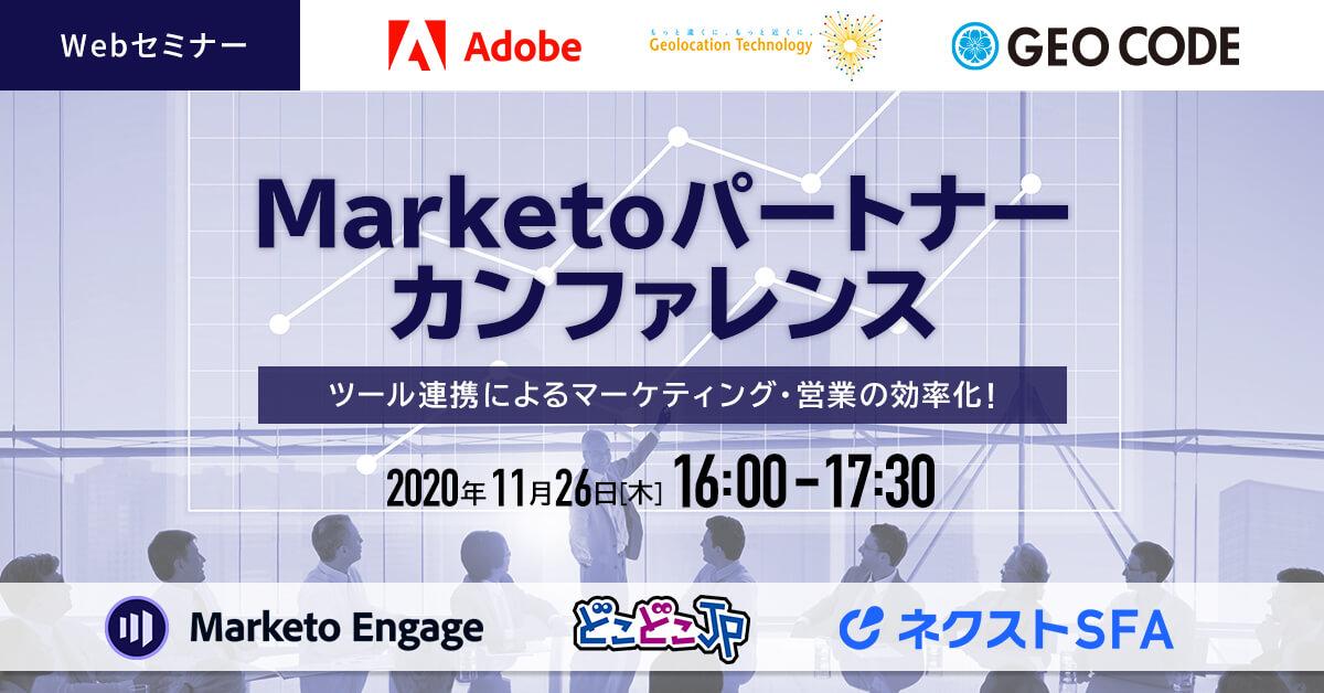 ツール連携によるマーケティング・営業の効率化!