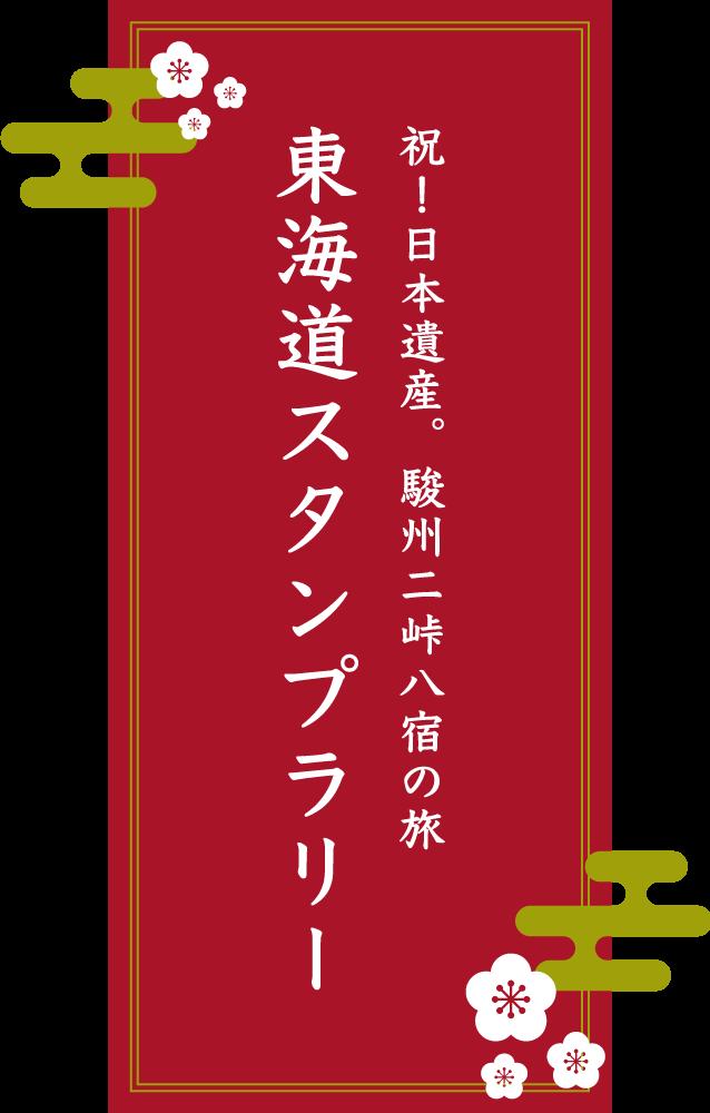 祝! 日本遺産。駿州二峠八宿の旅 東海道スタンプラリー